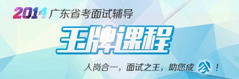2014年广东省考面试辅导王牌课程